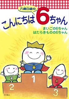 6ちゃん表紙.jpg